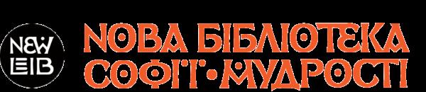 Нова бібліотека Софії-Мудрості
