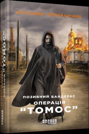 FB1444007U_Operatsiya-Tomos_obl_3D-1