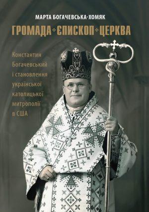 GROMADA-YEPISKOP-TSERKVA_obkl_print-719x1024-1