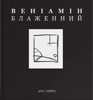 blazhennii_veniamin_big-774x464