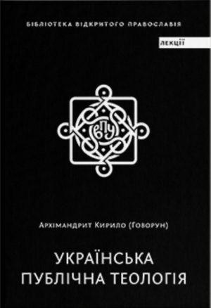 hovorun-ukr-publ-teologia-big-774x464