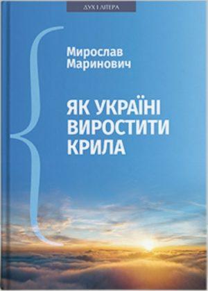 marynovych_big-774x464