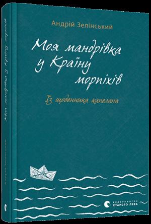 moya_mandrivka_u_krainu_morpikhiv_cover
