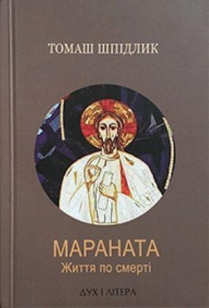 shpidlyk-maranata-big-774x464